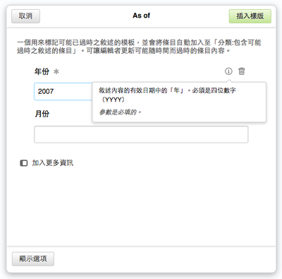 VisualEditor - Template with TemplateData in Chinese 2.png