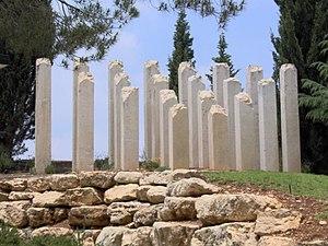 Yad Vashem-children's monument