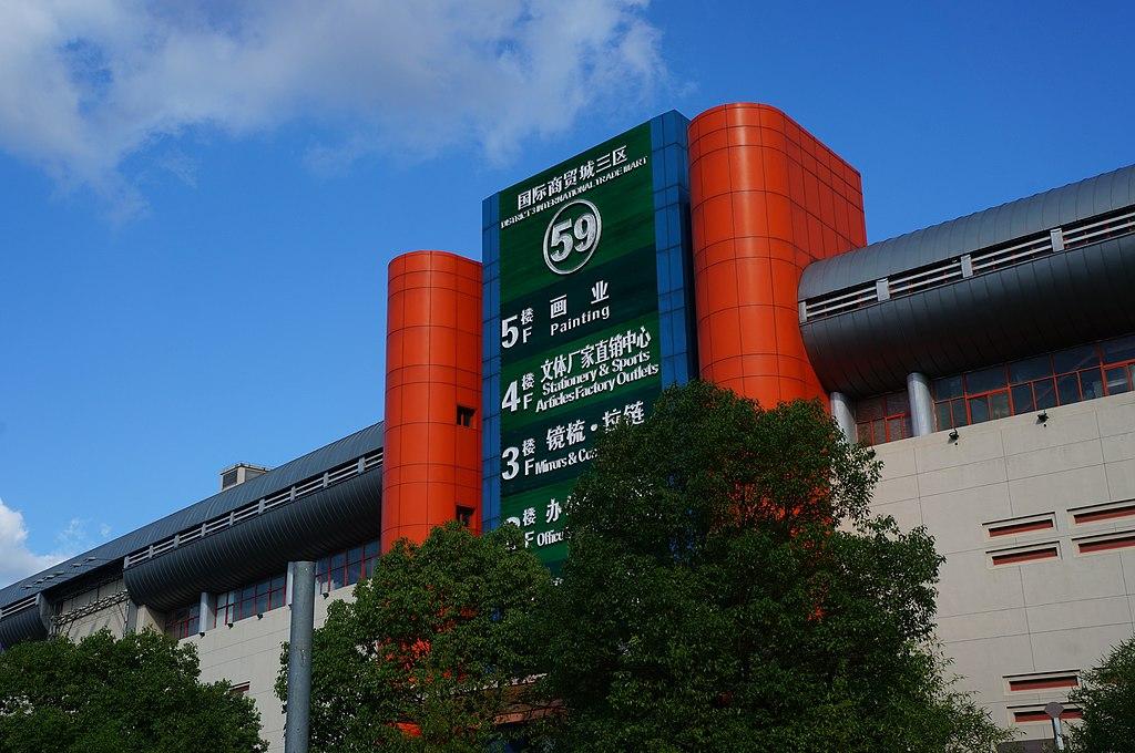 Yiwu International Trade Mart - District 3, Gate 59