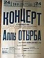Алла Аслановна Отырба 04 Афиша концерта.jpg