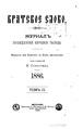 Братское слово. 1886. Том 2. (№№11-20).pdf