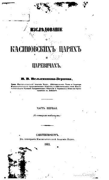 File:Вельяминов-Зернов В.В. - Исследование о касимовских царях и царевичах. Часть 1 (1863).djvu