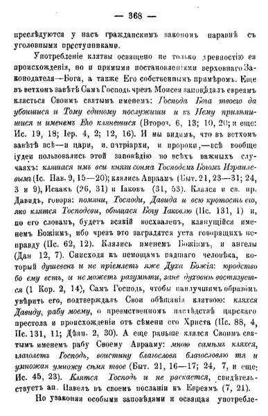 File:Вологодские епархиальные ведомости. 1890. №23, прибавления.pdf