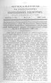 Вологодские епархиальные ведомости. 1896. №07-08, прибавления.pdf