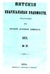 Вятские епархиальные ведомости. 1871. №17 (офиц.).pdf