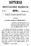 Вятские епархиальные ведомости. 1876. №20 (дух.-лит.).pdf