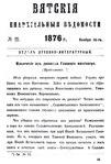 Вятские епархиальные ведомости. 1876. №22 (дух.-лит.).pdf