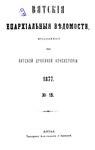 Вятские епархиальные ведомости. 1877. №15 (офиц.).pdf