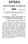 Вятские епархиальные ведомости. 1878. №06 (дух.-лит.).pdf
