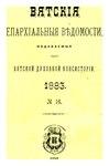 Вятские епархиальные ведомости. 1883. №16 (офиц.).pdf