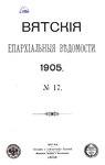 Вятские епархиальные ведомости. 1905. №17 (офиц.).pdf