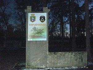 Honcharivske - Image: Гончарівське PC220085 r Знак містечка