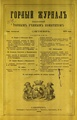 Горный журнал, 1879, №10 (октябрь).pdf