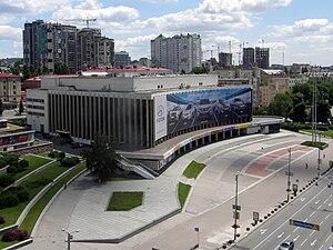 "Palace ""Ukraine"" - Image: Дворец «Украина»"