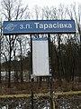 З.п. Тарасівка ПЗЗ. Табличка і розклад на київській платформі..JPG