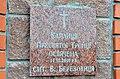 Каплиця Пресвятої Трійці, смт Велика Березовиця, табличка про освячення - 16027749.jpg