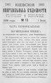 Киевские епархиальные ведомости. 1899. №13. Часть неофиц.pdf