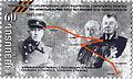 Командиры 76-й стрелковой дивизии С.В.Черников, Н.Т.Таварткиладзе и В.А.Пеньковский. Юбилейная марка Республики Армения.jpg