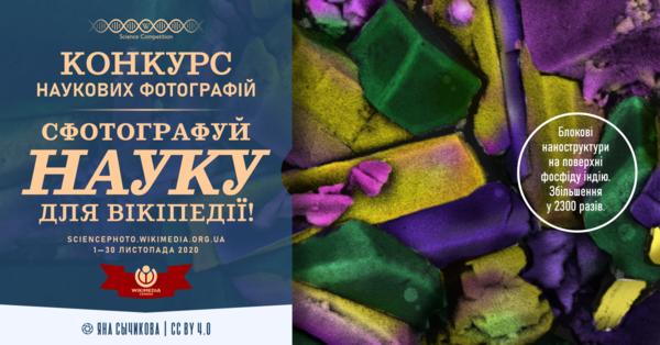 Конкурс наукових фотографій 2020 — Фейсбук (вар. 2).png
