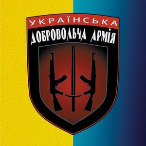 """Результат пошуку зображень за запитом """"українська добровольча армія"""""""