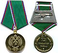 Медаль «80 лет Госкомспорту России».jpg