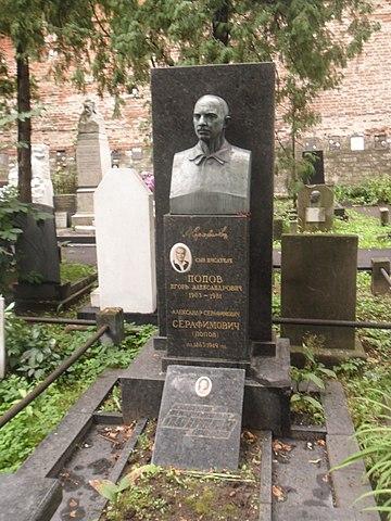 Могила Серафимовича на Новодевичьем кладбище.