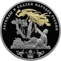 Монета Банка России — Легенды и сказки народов России- Жар-птица.png