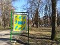 Парк ім. Чекмана, Хмельницький, весна 2019. Фото 3.jpg