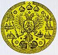 Печать Петра Первого.JPG
