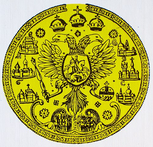 Большая государственная печать Алексея Михайловича. 1667