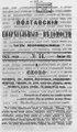 Полтавские епархиальные ведомости. 1874. №14 (неофиц.).pdf