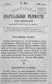 Полтавские епархиальные ведомости 1900 № 19 Отдел официальный. (1 июля 1900 г.).pdf