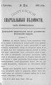Полтавские епархиальные ведомости 1902 № 25 Отдел неофициальный. (1 сентября 1902 г.).pdf