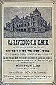Реклама Сандуновских бань, 1897.jpg