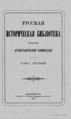 Русская историческая библиотека.png