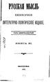 Русская мысль 1898 Книга 11.pdf