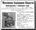 Сообщение Московского акционерного общества вагоностроительного и механического завода 1914.png