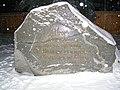 У Полтаві пам'ятний знак на честь 800‑річчя заснування міста.JPG