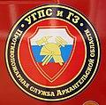 Эмблема противопожарной службы Архангельской области.JPG