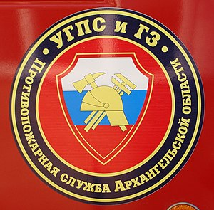 Russian State Fire Service - The emblem fire service of the Arkhangelsk region
