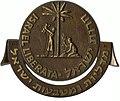 משרד ראש הממשלה - יחידת מדליונים ומטבעות - סמל היחידה.jpg