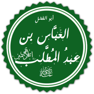 Abbas ibn Abdul-Muttalib - Image: العبَّاس بن عبد المُطلب