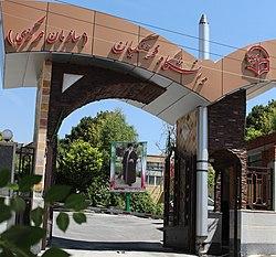 سر در سازمان مرکزی دانشگاه فرهنگیان
