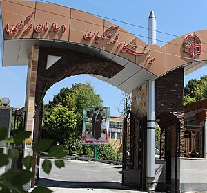Farhangian University - Central organization of Farhangian University (Tehran)