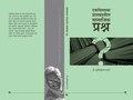 एकविसाव्या शतकातील सामाजिक प्रश्न (Eakavisavya Shatakatil Samajik Prashna).pdf