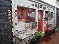 ロクヨンカレー 64 CURRY CAFE - panoramio.jpg