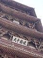 中國山西太原古蹟S819.jpg