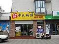 南京秦虹南路南北码头食品商行 - panoramio.jpg
