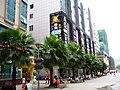 商业步行街3 - panoramio.jpg