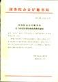 国务院办公厅秘书局关于印发国务院机构简称的通知.pdf